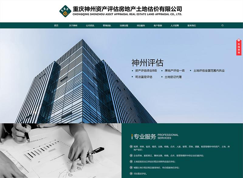 重庆神州资产评估房地产土地估价有限公司