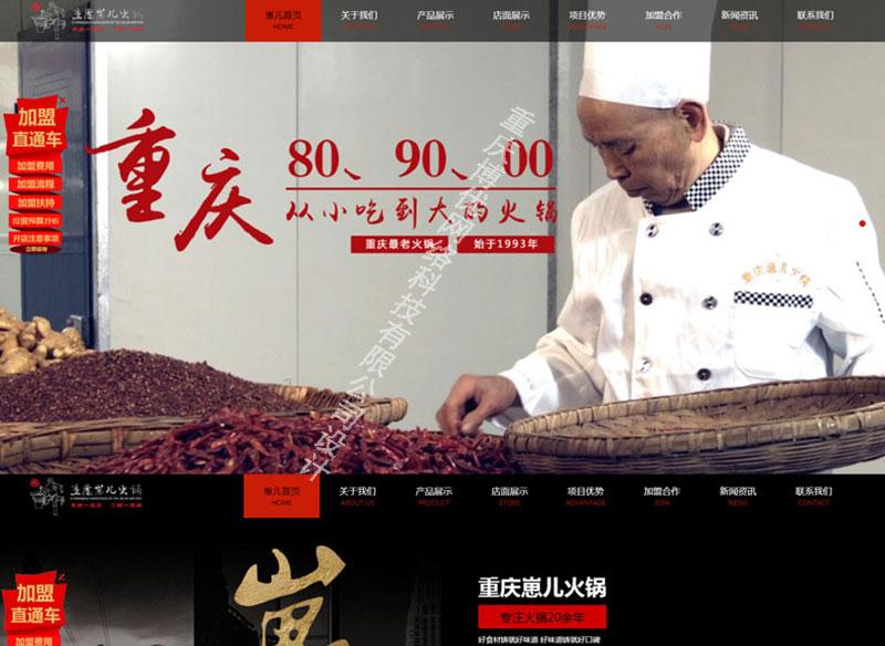 重庆崽儿火锅品牌官网建设