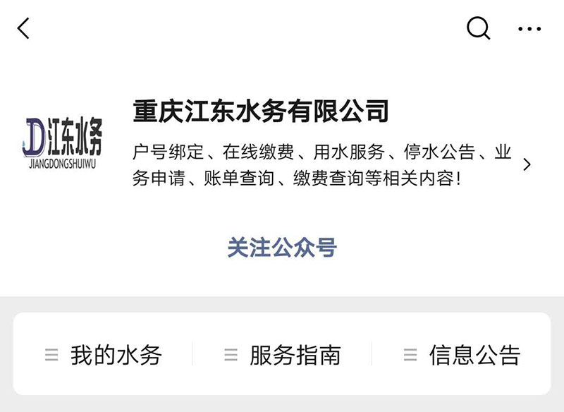 重庆江东水务微信营业厅