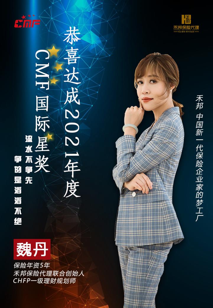 CMF-魏丹.png