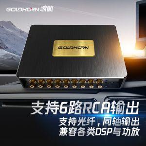 歌航G1汽车音响纯音源主机wifi无损改装蓝牙播放器dsd光纤同轴输