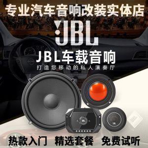 美国JBL汽车音响改装套装 热门套餐改装方案6.5寸喇叭功放低音炮