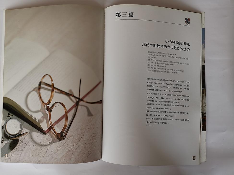 宣传册/画册设计印刷制作案例07